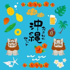沖縄 イラスト セット