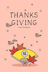 Thanksgiving Line illustration
