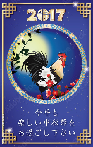 Japanese mid autumn festival greeting card japanese text japanese mid autumn festival greeting card japanese text translation wishing you happy mid m4hsunfo