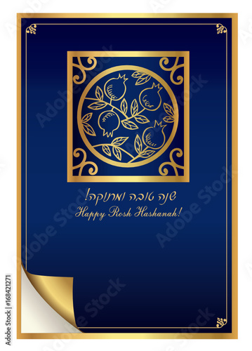 Vector illustration happy new year hebrew rosh hashanah rosh hashanah greeting card with pomegranate for jewish new year stock image and royalty free vector files on fotolia pic 168421271 m4hsunfo