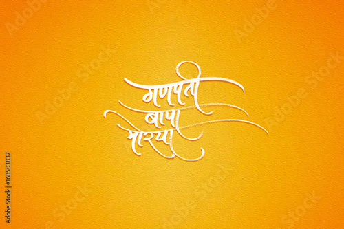 Marathi Calligraphy Ganpati Stock Photo And Royalty Free Images On
