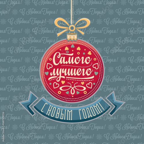 new year card phrase in russian language