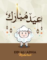 Card Eid Al Adha Mubarak background