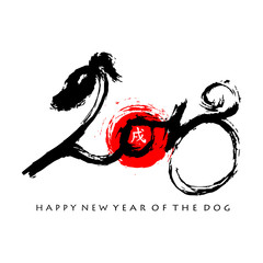 "Vector greeting card with handmade lettering ""2018"" in shape of a dog and a red solar disk, with hieroglyph ""dog"" and text ""Happy Year of the Dog"". Chinese zodiac sign. Template for your design."