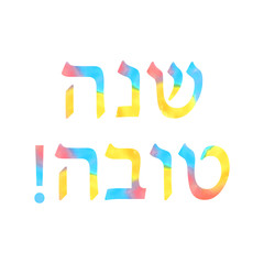 The inscription Shana Tova Hebrew watercolor. Rosh a Shana. Vector illustration on isolated background