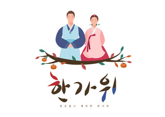 Young couple standing with both hands together in korean traditional dress.