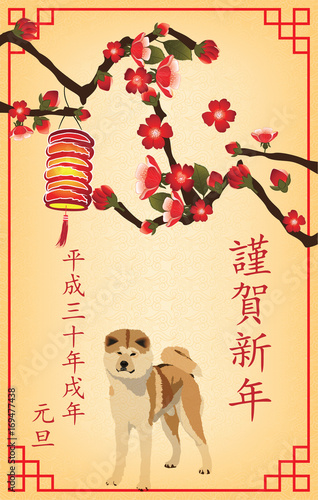 Japanese greeting card new year of the dog 2018 text translation japanese greeting card new year of the dog 2018 text translation happy new m4hsunfo Choice Image