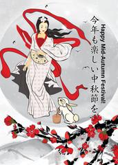 Japanese Full-Moon festival greeting card. Text translation: Happy Mid-Autumn festival.