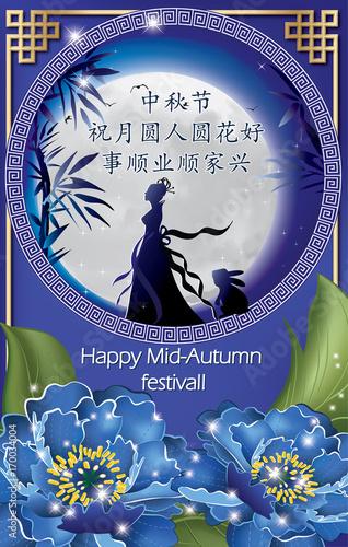 Mid autumn full moon festival greeting card chinese text mid autumn full moon festival greeting card chinese text translation wishing us m4hsunfo