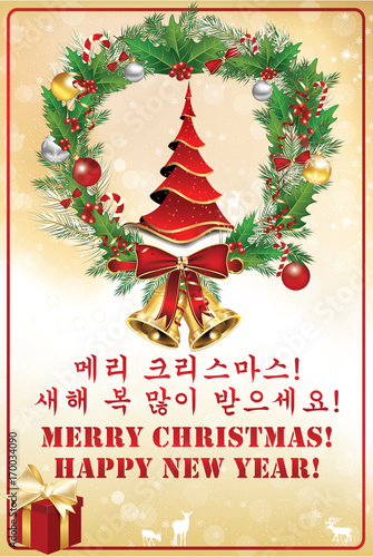 greeting card for christmas and new year in korean and english language korean text