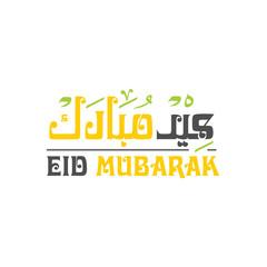 Eid Mubarak : Arabic Calligraphy of Muslims Celebrating days