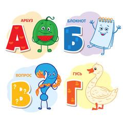 Russian alphabet letter - w, n, i, g.