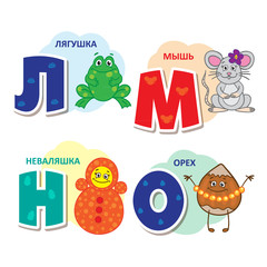 Russian alphabet pictures frog, mouse, roly-poly and a nut