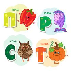 Russian alphabet letter - pepper, fish, owl, pumpkin