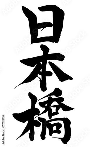 筆文字 日本橋 イラストfotoliacom の ストック写真とロイヤリティ