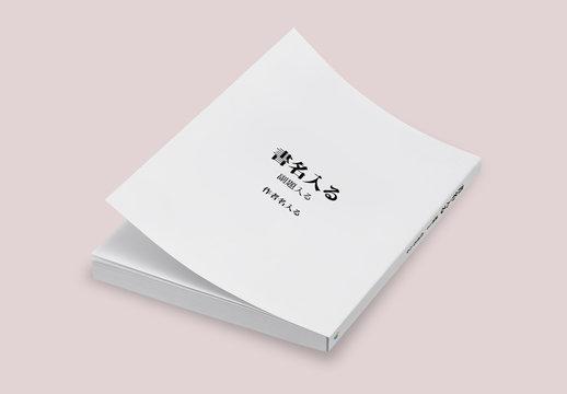 四六判縦組み/並製/表紙(表4と背を含む)