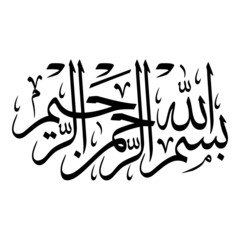 "Arabic Calligraphy of Bismillah, the first verse of Quran, translated as: ""In the name of God, the merciful, the compassionate"", in thuluth Islamic Vector."