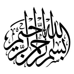 """Arabic Calligraphy of Bismillah, the first verse of Quran, translated as: """"In the name of God, the merciful, the compassionate"""", in thuluth Islamic Vector."""