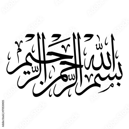 Arabic calligraphy of bismillah the first verse of quran arabic calligraphy of bismillah the first verse of quran translated as in voltagebd
