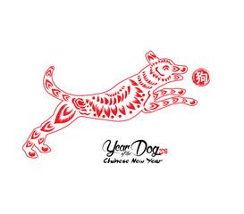 Happy Chinese new year 2018 card year of dog (hieroglyph Dog)