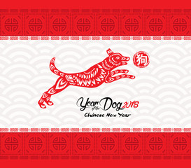 Oriental Chinese new year 2018 background. Year of the dog (hieroglyph: Dog)