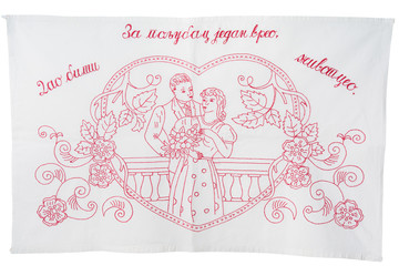 Vintage redwork embroidery kitchen towel. It has written on it For one hot kiss I would give you my whole life, in the Serbian language, in Cyrillic. Isolated on white background. Working path saved.