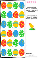 Easter eggs picture puzzle: Match the pairs - find the exact mirror copy for every row of colorful painted eggs. Answer included.