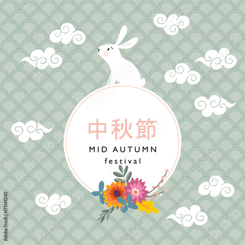mid autumn festival greeting card invitation with jade rabbit moon