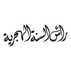 "Arabic Calligraphy of a greeting for the new Islamic year, Spelled as: ""RA'S AL-SANA AL-HIJRIA"", Translated as: ""The New Hijri Year""."
