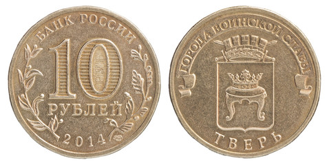 Coin Russian ruble