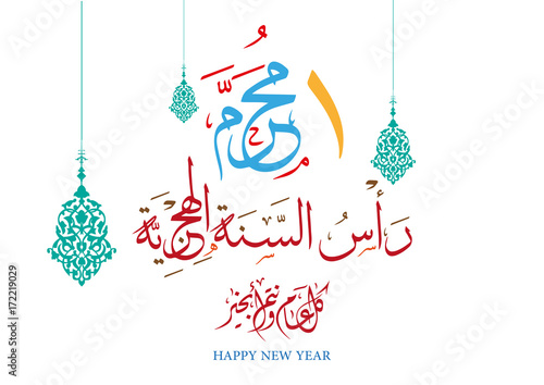Vector arabic calligraphy eid greeting card background translation vector arabic calligraphy eid greeting card background translation may you be well throughout the year m4hsunfo