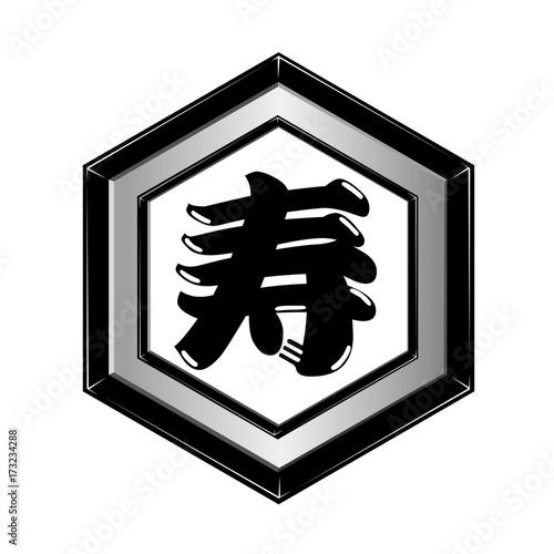 和風 六角菱紋 寿 イラストfotoliacom の ストック画像とロイヤリティ