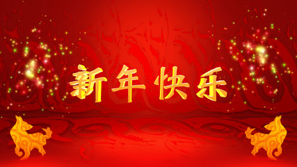 """2018 Year of the Dog greetings card design. Golden 3d """"Happy New Year"""" in Simplified Chinese Characters. 3d rendering picture."""