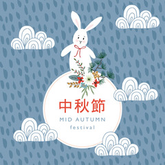 Mid autumn festival greeting card, invitation with jade rabbit, moon silhouette, ornamental clouds. Bouquet made of pine branch and chrysanthemum flowers. Vector illustration background. Asian design.