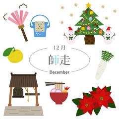 12月 師走 イベント