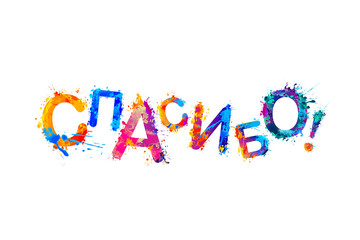 Inscription in Russian: Thank You