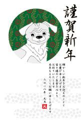 戌年の犬のシンプルなイラスト年賀状テンプレート 和風縦型