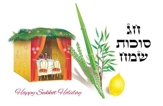 """Sukkot Greeting text """"Happy Sukkot Holiday"""" on Hebrew. Sukkah, lulav and etrog, apple, pomegranate, flowers, palm leaves frame. Israel Jewish Holiday Rosh hashanah, sukkot, symbols vector illustration"""