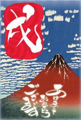 戌年の年賀状 「赤富士」と「戌の文字」と「あけましておめでとうございます」