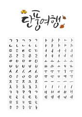Autumn calligraphy combination