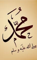 greeting cards on the occasion of the birthday of the prophet muhammad ,  islamic background, Vector Arabic Calligraphy. Translation: name of the prophet Mohamed Peace be upon him