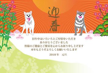 二匹の犬と日の出と松竹梅のイラスト年賀状テンプレート戌年2018