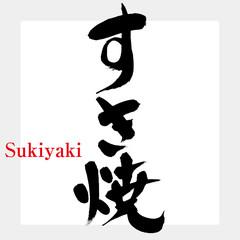 すき焼(筆文字)