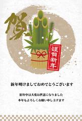 賀 謹賀新年 門松イラスト 筆模様 年賀状テンプレート (文字あり)