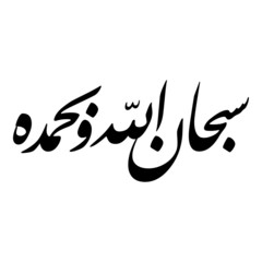 """Arabic Calligraphy of SOBHAN ALLAH W BEHAMDEH, Translated as: """"Exalted is Allah and Praise to Allah"""". Islamic Vectors."""