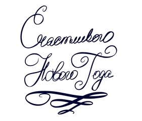 """Vector of hand cursive writing cyrillic letters written phrases as """"Happy New Year"""" with a brush in russian language. Calligraphy drawn text in dark blue color for greeting card on white background"""