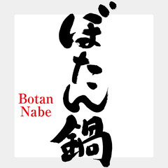 ぼたん鍋(筆文字)