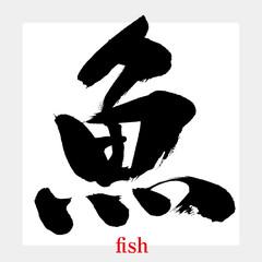 魚(筆文字)