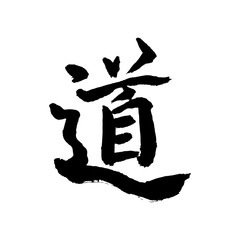 Dou-Kanji hieroglyph. Tao symbol. Handmade vector ink painting.