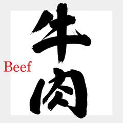 牛肉(筆文字・手書き)